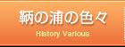 鞆の浦の歴史